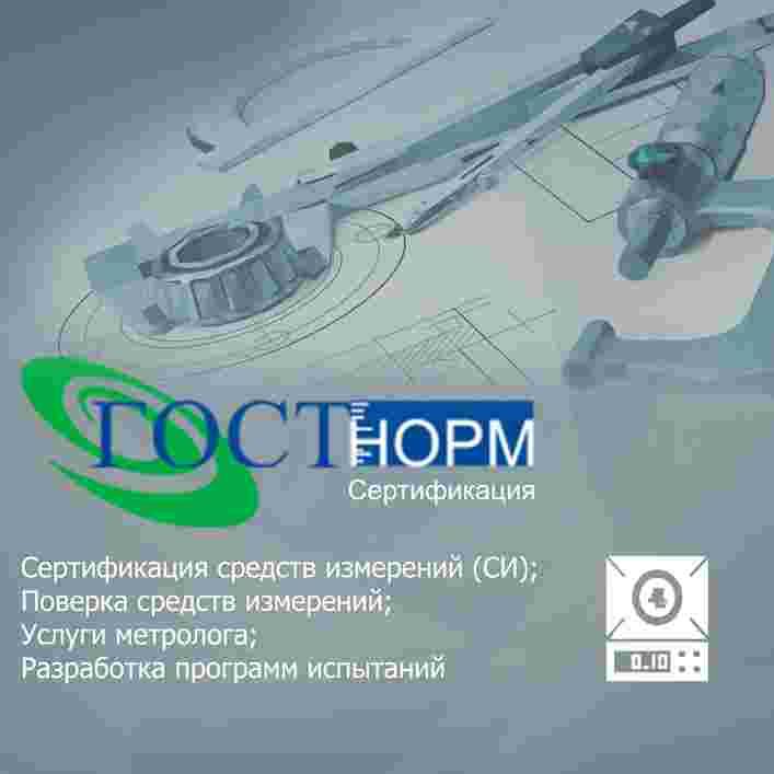 "Центр сертификации ""ГОСТ-НОРМ"""