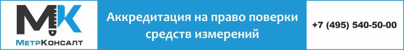 ООО Метрологический консалтинг. Аккредитация на право поверки средств измерений.